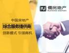 儒房地产 儒房地产创业项目 儒房地产加盟