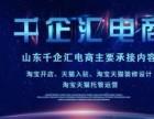 潍坊淘宝天猫代运营详情页设计首页制作爆款打造
