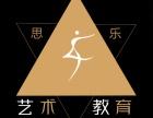 成都拉丁舞培训-中国舞培训-机器人舞蹈培训-思乐艺术教育