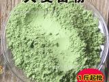 大麦苗粉500克 大麦若叶青汁粉 出口等
