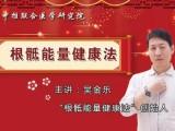 深圳1月根骶能量健康法