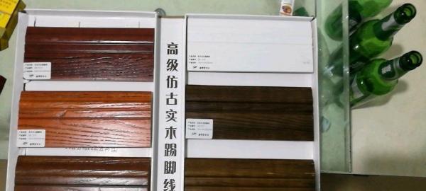 出售安装木地板踢脚线