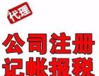 宁波注册公司 劳务公司货代公司注册 代办宁波公司