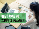 重庆会计考证实操培训 做账报税 财会技能就业培训