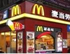 麦当劳可以加盟么/麦当劳加盟条件是什么