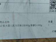 可积分扫码追溯验真伪!原装瑞士进口雅睿奶粉2段900克