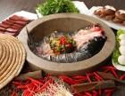 水荷塘蒸汽石锅鱼加盟费用/加盟条件/加盟流程