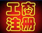 淄博市工商注册 代理记账 提供全方面的会计服务