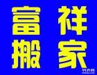 扬州富祥搬家搬运公司:价格合理,搬运安全!