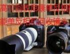 回收尼康14-24镜头佳能70-200镜头回收单反