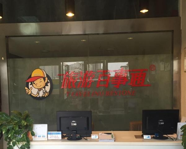 宝鸡旅游百事通国际旅行社