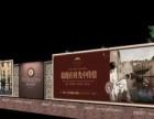 大庆新村和万宝灯箱牌匾布制作安装工程围挡