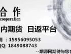 上海期源网 国内期货招商