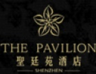 深圳圣廷苑酒店加盟