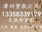 漳州私人借贷你的财富金品服务
