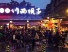 川西坝子火锅中国运营总部指定加盟网站 全国连锁品牌