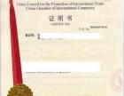 深圳瑞泰低价代办各类产地证