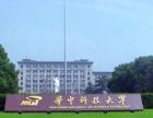 华中科技大学远程与继续教育盐城学习中心