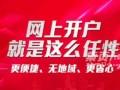 襄樊股票开户100万资金短线交易佣金最低是多少