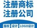 商标注册、商标转让、公司注册、版权登记、专利