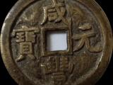 咸丰元宝方孔铜钱币当十