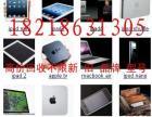 广州哪里有专业回收笔记本电脑的地方