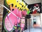 北京涂鸦设计作室 墙绘涂鸦公司 墙体涂鸦制作团队