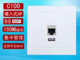 CU-C100 POE入墙式无线AP150M大功率无线网桥 KT
