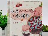 蚌埠儿童绘本3-6岁 优质供应商