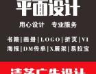 西安专业标志 画册 VI设计公司 西安清菡设计