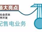 2017售电公司转让已在北京电力交易中心公示需要的联系