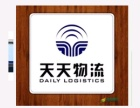 上海天天物流电话 上海天天物流公司