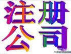 吴江桃园注册公司代理记账公司变更公司注销上门服务