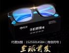 爱大爱防蓝光手机眼镜产品火爆招商