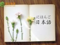 南京日语培训机构哪家好南京企业日语培训,日语