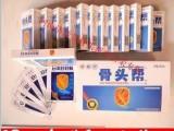 日本骨头帮胶囊河南济茂堂绝对正品送日本白药贴6贴全国批发价!