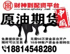 桂林国内原油恒指期货配资哪家正规-3000元开账户-0利息