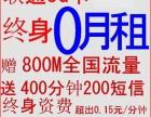 终身0月租0元包400分钟800M流量0元包3G流量