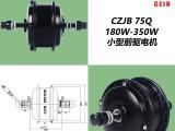 常州佳博電動車電機75Q鋰電動車電動機電動車配件前驅電機