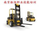 南京叉车培训 南京考焊工证怎么考的