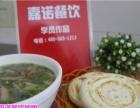 陕西羊肉泡馍加盟 水盆羊肉羊肉汤牛羊杂肝汤技术加盟