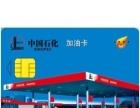 中石化加油卡优惠加油