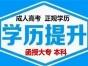2017年山西省成人高考教育部学信网注册函授大专本
