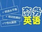 上海英语培训,宝山一对一英语口语培训价格