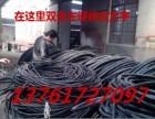 句容旧电缆线回收/镇江电缆线回收网站电话
