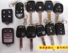 开汽车锁 匹配各种汽车钥匙和芯片钥匙及汽车钥 匙全丢匹配