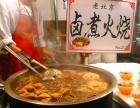 哪里有加盟老北京卤煮火烧的-怎样清洗小肠