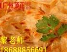 学习做上海三鲜豆皮 广东肠粉的做法大全 台湾手抓饼培训课程