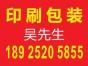 深圳宝安天地盒横岗印刷,横岗天地盒印刷厂