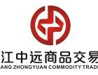 黑龙江中远现货代理会投资敢努力代理加盟